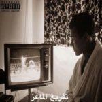 Tha God Fahim – Supreme Dump Legend 7 (Album Stream)