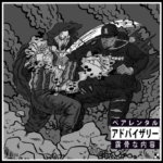 WestsideGunn X MF DOOM – 2 Stings (Remix) Prod. By Clypto